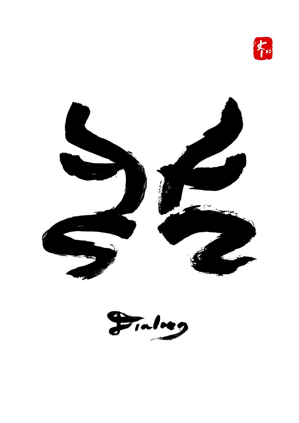Dialoog-hieroglyyf